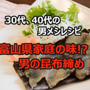 【30、40代の男メシレシピ】富山県家庭の味!? 男の昆布締め