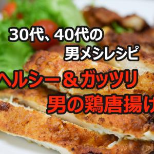 【30、40代の男メシレシピ】ヘルシー&ガッツリ!男の鶏むねのから揚げ
