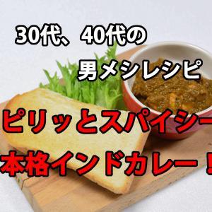 【30、40代の男メシレシピ】ピリッとスパイシー! 本格インドカレー
