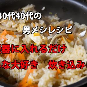 【30、40代の男メシレシピ】炊飯器に入れるだけ みんな大好き炊き込みご飯