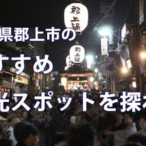岐阜県郡上市のおすすめ観光スポットを探れ!