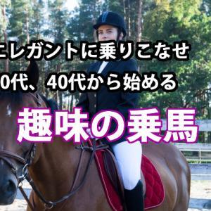 エレガントに乗りこなせ 30代40代から始める趣味の乗馬