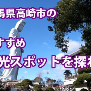 群馬県高崎市のおすすめ観光スポットを探れ!