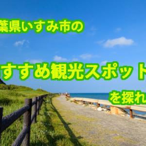 千葉県いすみ市のおすすめ観光スポットを探れ!