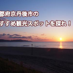 京都府京丹後市のおすすめ観光スポットを探れ!