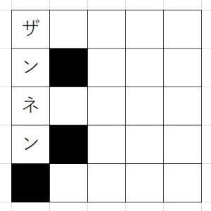 30代40代から始める 趣味のクロスワードパズル製作