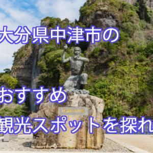大分県中津市のおすすめ観光スポットを探れ!