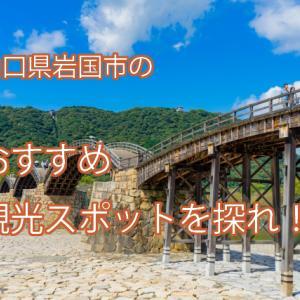 山口県岩国市のおすすめ観光スポットを探れ!