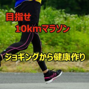 10kmマラソン出場を目指して ジョギングから健康づくりをしていこう