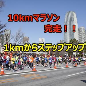 10kmマラソンは誰でも完走できる!1kmからステップアップ