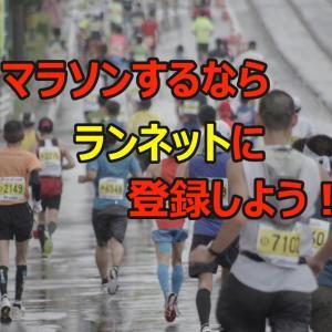 マラソンを走るならランニングポータルサイト「ランネット」に登録しよう!
