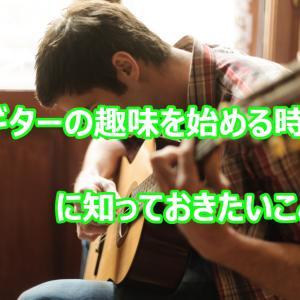 ギターの趣味を始める時に知っておきたいこと