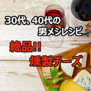 【30、40代の男メシレシピ】香り高い至高の逸品!絶品燻製チーズ