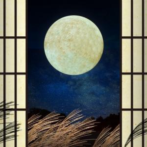 十五夜 中秋の名月  でも満月は明日