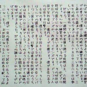 イチロー 六年生の作文  夢の叶え方が!