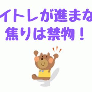 【3歳】トイトレが進まない!焦らずトイトレを乗り越えるには?
