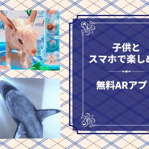 【AR】家の中を魚が泳ぐ?!スマホで子供と楽しめる無料ARアプリ