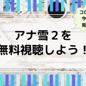 【アナと雪の女王2】無料視聴でおうち時間を楽しもう!