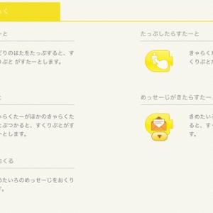 【スクラッチジュニア】「きっかけのぶろっく」の使い方~その①~