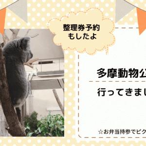 【多摩動物公園】整理券予約して行ってきました!