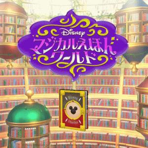 【絵本アプリ】英語の読み聞かせにも!「ディズニーマジカルえほんワールド」の特徴と使い方