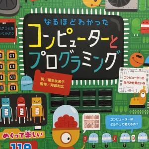 子どものプログラミング学習におすすめ!「なるほどわかったコンピューターとプログラミング」