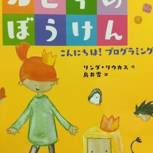 プログラマー的思考法を育む知育絵本「ルビィのぼうけん こんにちは!プログラミング」