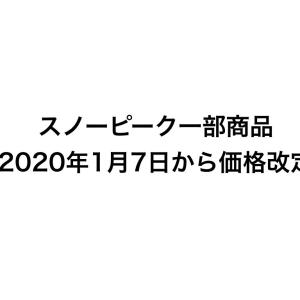 スノーピーク一部商品 2020年1月7日から価格改定(値上げ)