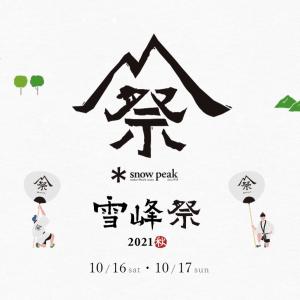 【雪峰祭2021秋】限定アイテム欲しいものランキング!