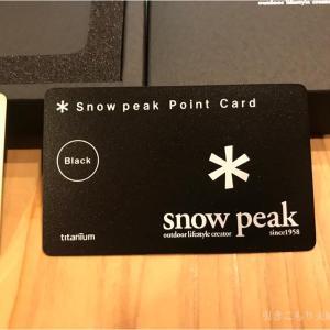 スノーピーク ポイントカード ブラック会員のメリット