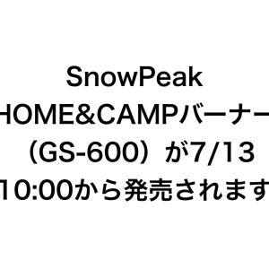 見た目がとっても美しい!!SnowPeak HOME&CAMPバーナー(GS-600)が7/13 10:00から発売されます。