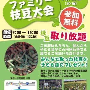【津市】松阪牛の伊藤牧場さんでファミリー枝豆大会が開催!なんと枝豆取り放題無料という太っ腹