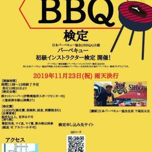 【津市】三重県で日本バーベキュー協会主催の初級バーベキューインストラクター検定が開催されます