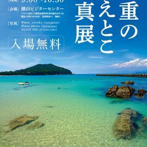 【志摩市】三重県の絶景が全て集まる三重のええとこ写真展が開催されます