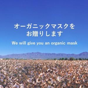 布マスクが無料でもらえる!国産オーガニックベビー服を扱う三重県のソフトママってどんな会社?