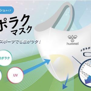 ヒュンメルスポラクマスクはamazon/楽天で買える?通販購入方法や価格まとめ