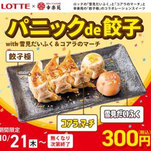 ロッテ×幸楽苑(パニックde餃子)はいつまで食べれる?価格/販売店舗