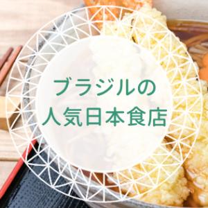 ブラジルの人気日本食店17選!サンパウロ・リオ・ブラジリア