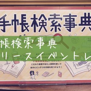 2020年の手帳選びに【手帳検索事典】を使ってみませんか?