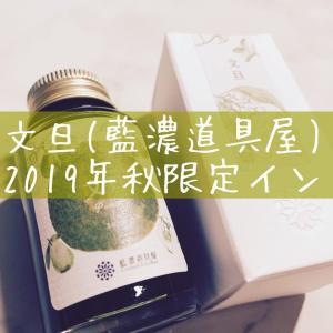 【藍濃道具屋】台湾のインクも食欲の秋!文旦の紹介