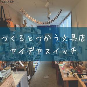 想像力を刺激する福岡の文具店・アイデアスイッチ