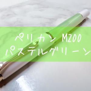 【万年筆】ペリカンM200パステルグリーンは初夏にぴったりの爽やかな一本