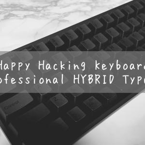 【HHKB】うっかり高級キーボードの虜になりました【Professional HYBRID Type-S】