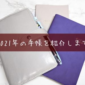 2021年の手帳が決定!役割分担で「ととのえて前進する1年」にします!