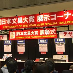 【ISOT2019】文具PRサポーターとして今年も参加します!