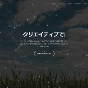 「東京フリーランス」ポートフォリオ制作【30DAYSトライアル11日目】