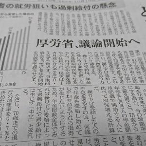 今朝の日経から1年10月18日 バリュー株は上昇するのか【株・投信・マーケット】