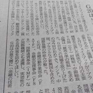 今朝の日経から1年10月23日 フェイスブックとリブラ 【株・投信・マーケット】