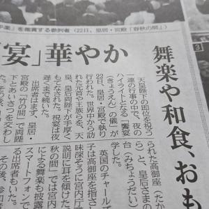 今朝の日経から1年10月23日 華やかな饗宴とはどのような 【経済情勢】