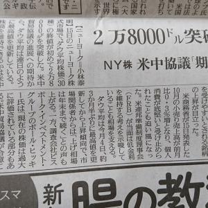 今朝の読売から1年11月17日 ダウの高値更新【経済情勢】